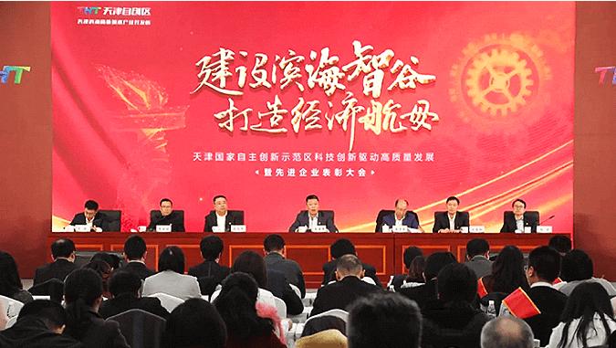 云账户获评天津市高新区卓越领军企业