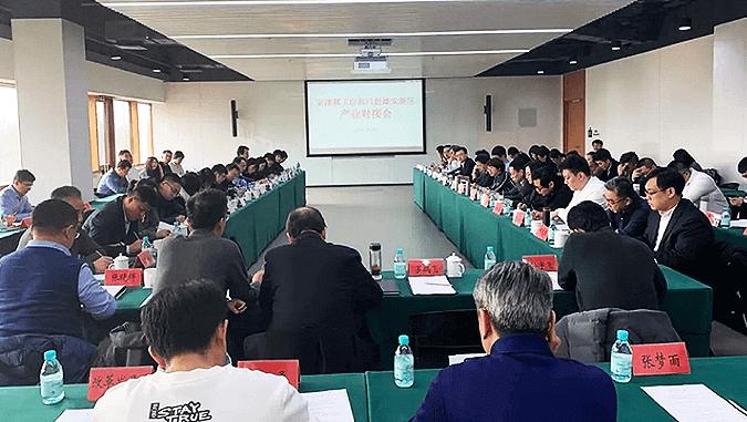 云账户积极参与京津重点企业与雄安新区产业对接