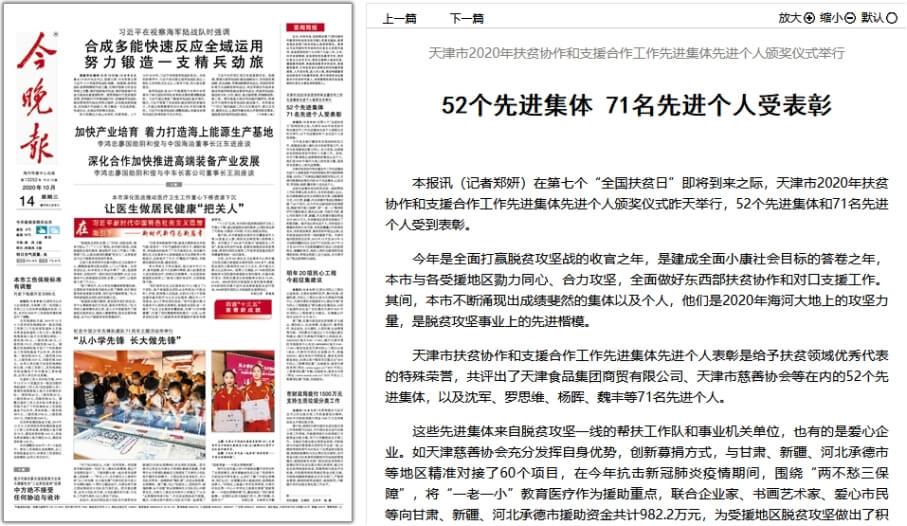 """云账户董事长杨晖被评为""""天津市扶贫协作和支援合作工作先进个人"""""""