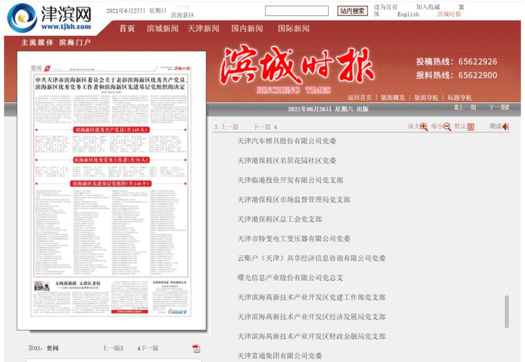 云账户党委荣获天津市滨海新区先进基层党组织荣誉称号 11