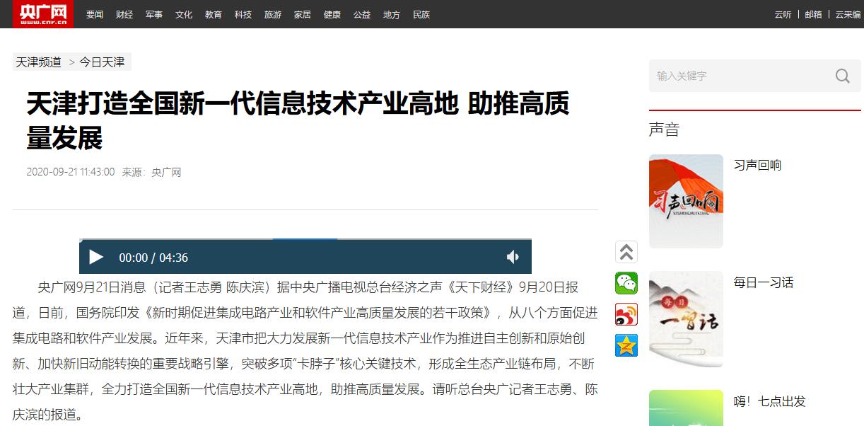 央广经济之声:云账户依托技术优势实现高速增长
