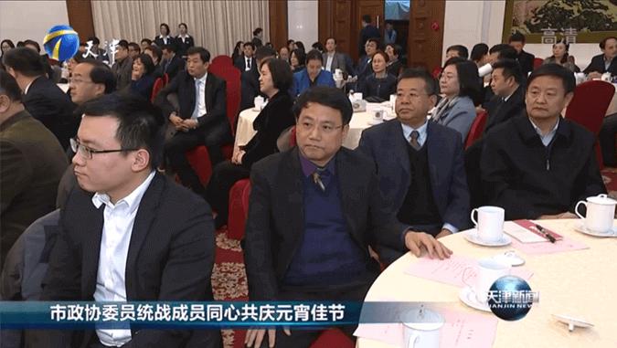 云账户董事长出席天津市2019年元宵节茶话会