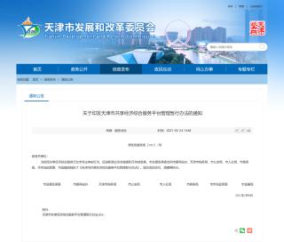 为《天津市共享经济综合服务平台管理暂行办法》发布打call,服务平台任重道远