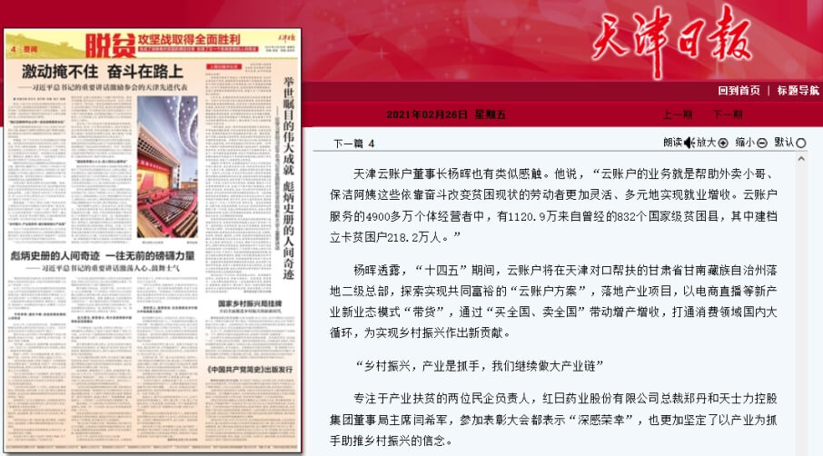 天津日报:云账户利用平台优势赋能脱贫攻坚战