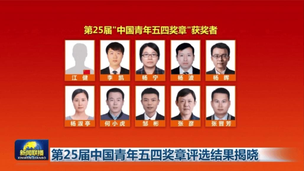 """云账户董事长荣获""""中国青年五四奖章"""""""
