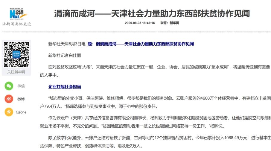 新华社:云账户利用数字经济赋能脱贫攻坚