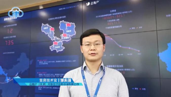 津云:云账户首席技术官接受世界智能大会主题访谈 11