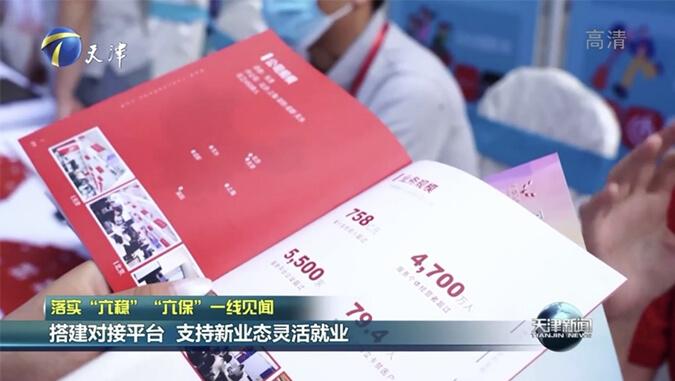 天津新闻:云账户促进2020届天津高校毕业生灵活就业 11