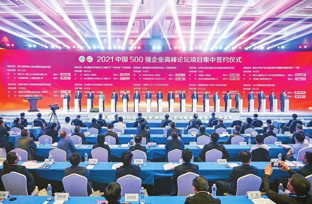 云账户荣列2021中国企业500强第469位