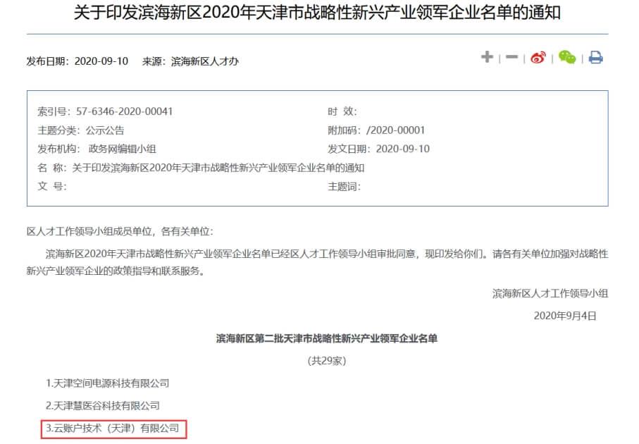 云账户入选滨海新区2020年天津市战略性新兴产业领军企业名单