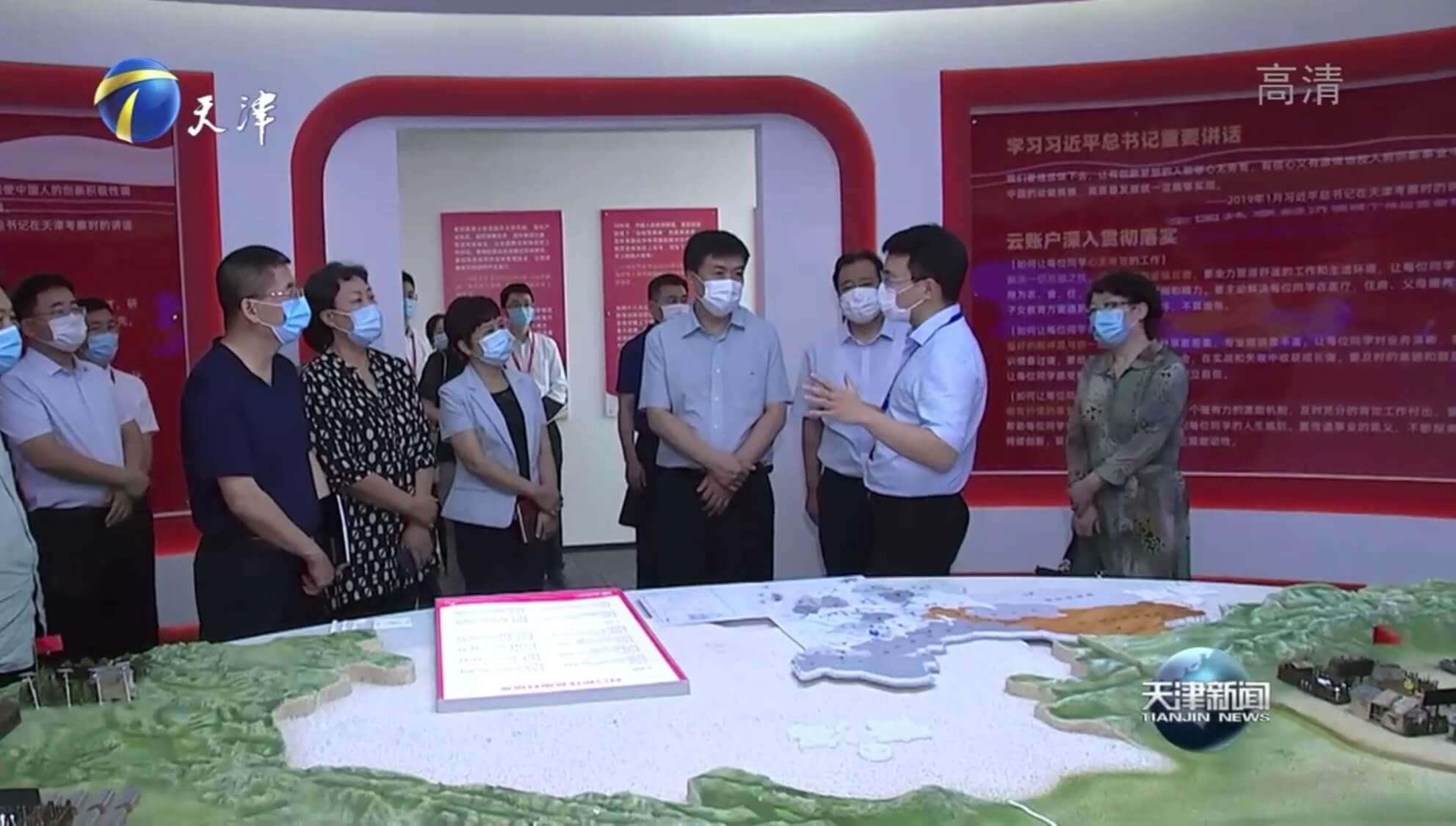 时任天津市委常委、市委教育工委书记于立军调研云账户