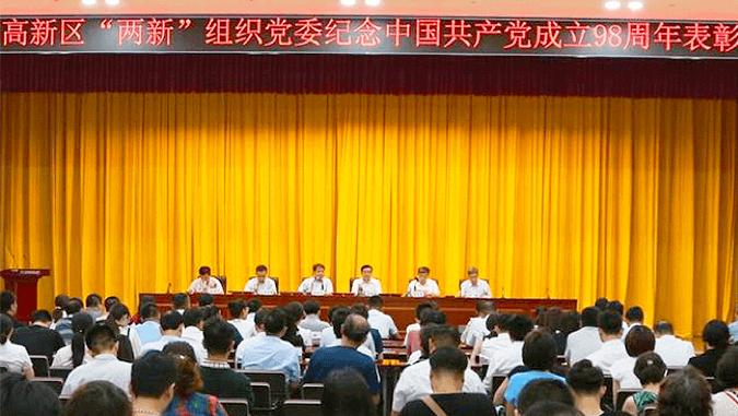 """云账户获评天津高新区""""两新""""组织党委先进党组织"""