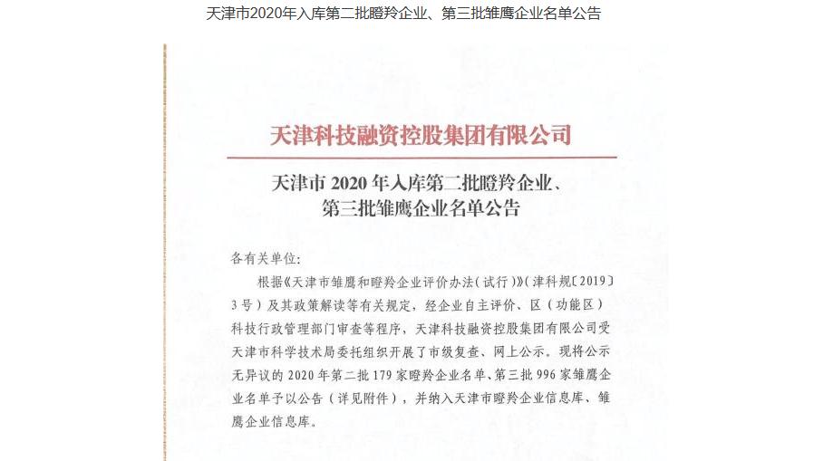 云账户入选天津市瞪羚企业信息库