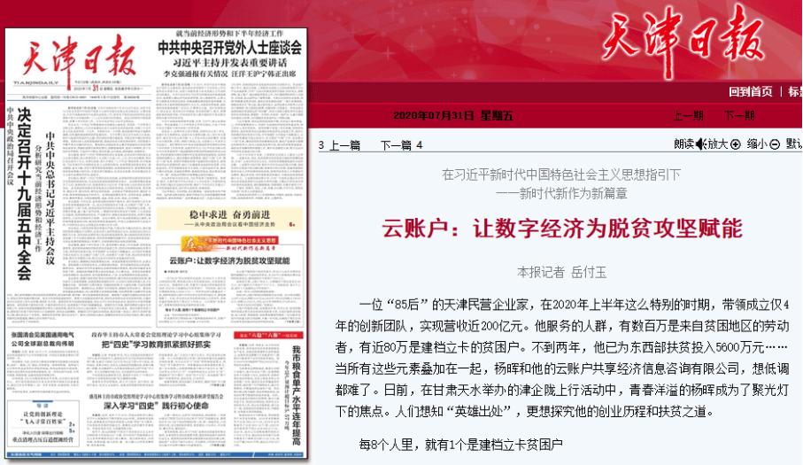 天津日报:云账户让数字经济为脱贫攻坚赋能