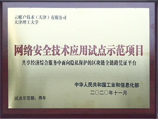 2-网络安全技术应用试点示范项目(中华人民共和国工业和信息化部制发).jpg