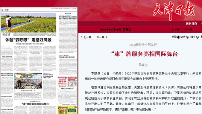 媒体聚焦:云账户亮相2020年中国国际服务贸易交易会