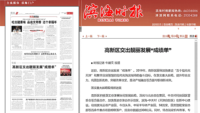 滨海时报:聚焦培育新动能 云账户依托天津高新区高质量发展
