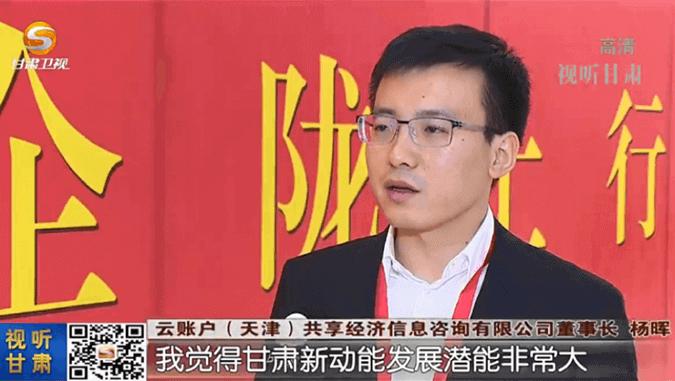 """云账户董事长参加2019年""""津企陇上行""""活动并作大会专题发言 11"""