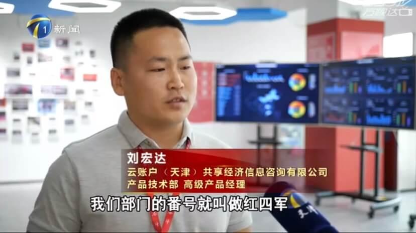 """天津新闻频道:红色赋能 铸""""云""""上战斗堡垒 11"""