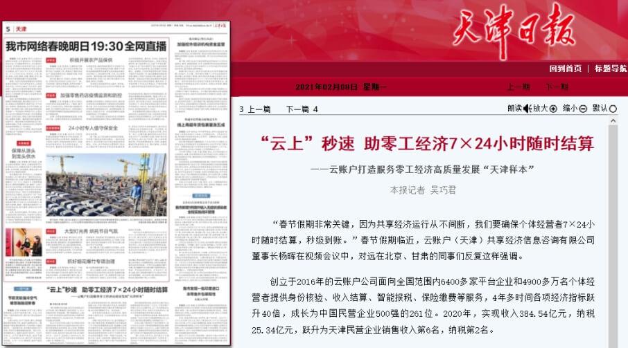 """天津日报:云账户打造服务零工经济高质量发展""""天津样本"""""""