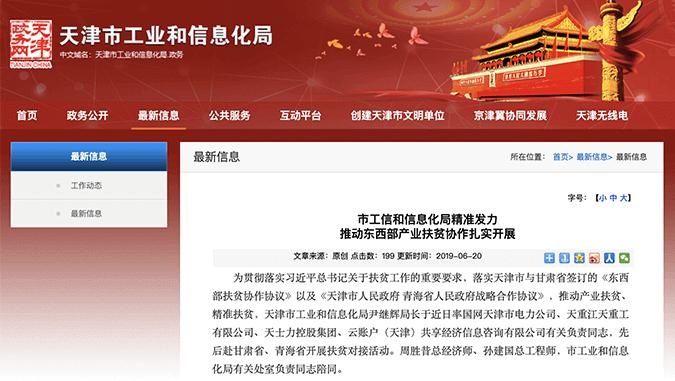 云账户随天津市工信局局长尹继辉赴甘肃省、青海省开展扶贫工作
