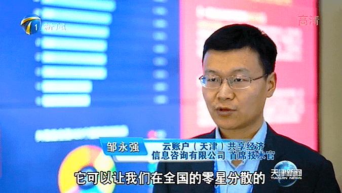 天津新闻:云账户高质量发展促进天津市服务业提质升级 11