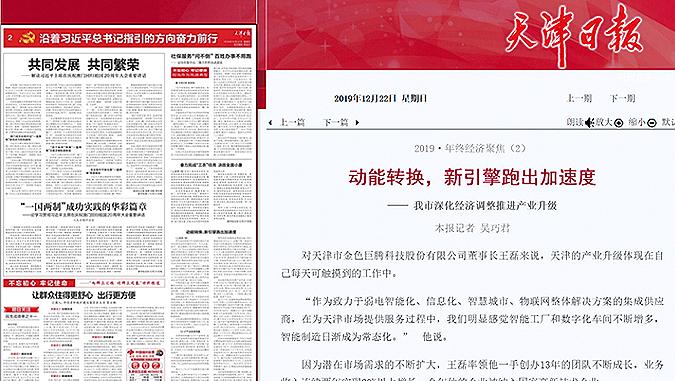 天津日报:云账户紧抓天津动能转换契机跑出加速度