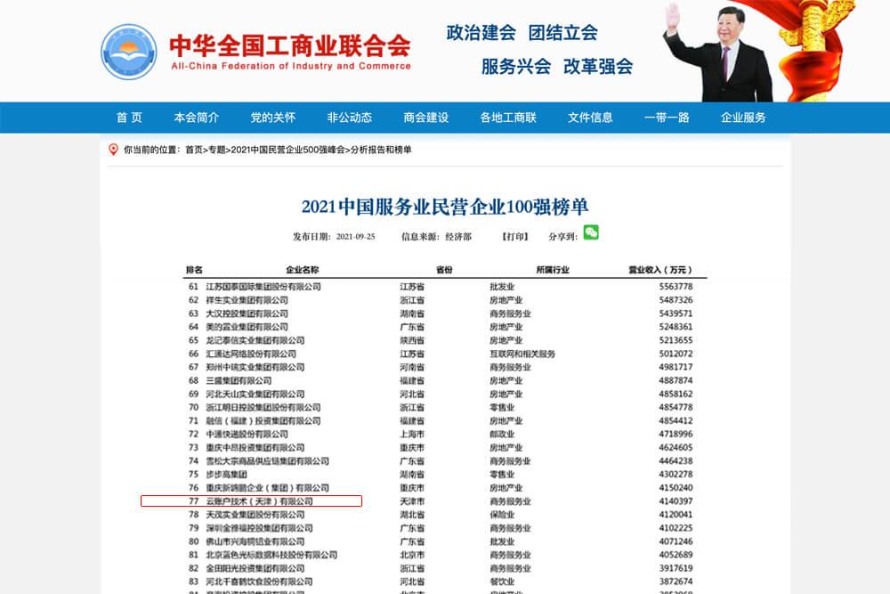 云账户荣列2021中国民营企业500强第243位 11