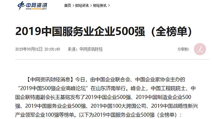 云账户入选2019中国服务业企业500强