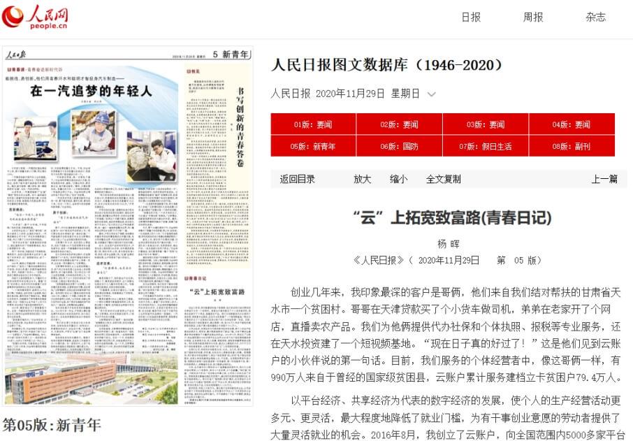 """人民日报:云账户董事长杨晖署名文章《""""云""""上拓宽致富路》"""