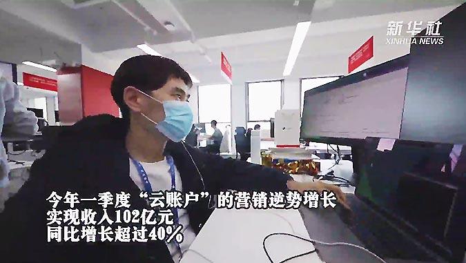 新华社:云账户紧抓数字经济发展机遇 实现高质量发展 11